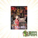 el_viaje_de_chihiro_poster